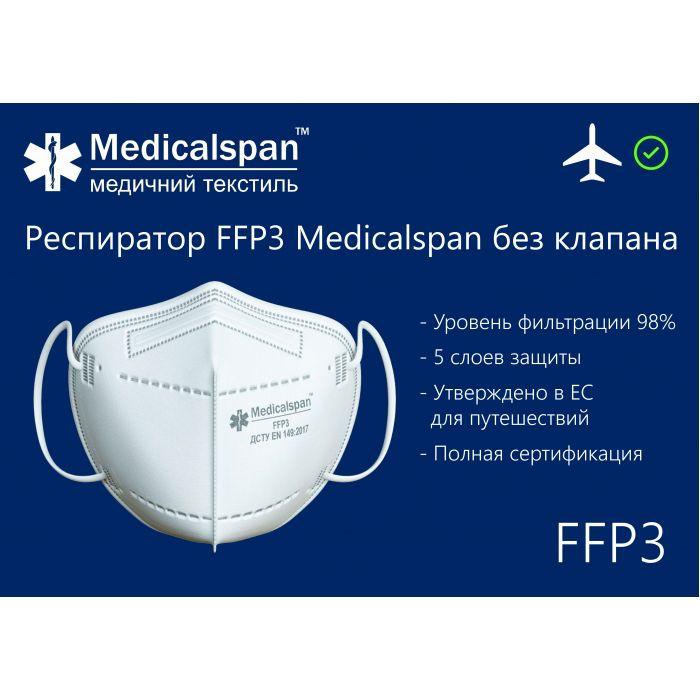 Маска-респиратор усиленной защиты FFP3 NR (KN95) без клапана, 5 слоев, защита до 98%